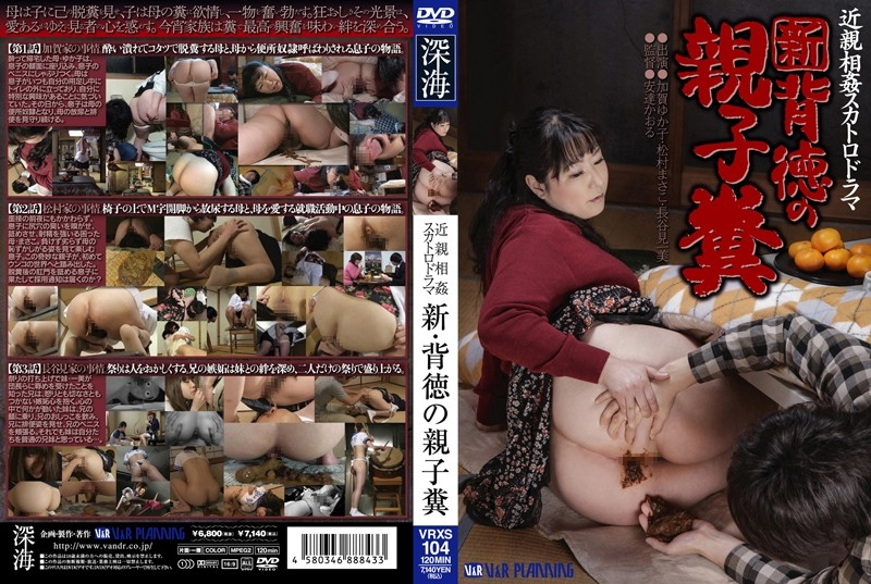 Parent-child incest scat drama VRXS-104 2018 (800x450 SD)