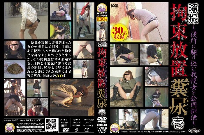 Restrained girls shameful public excretion BFSO-06 2018 (640x480 SD)
