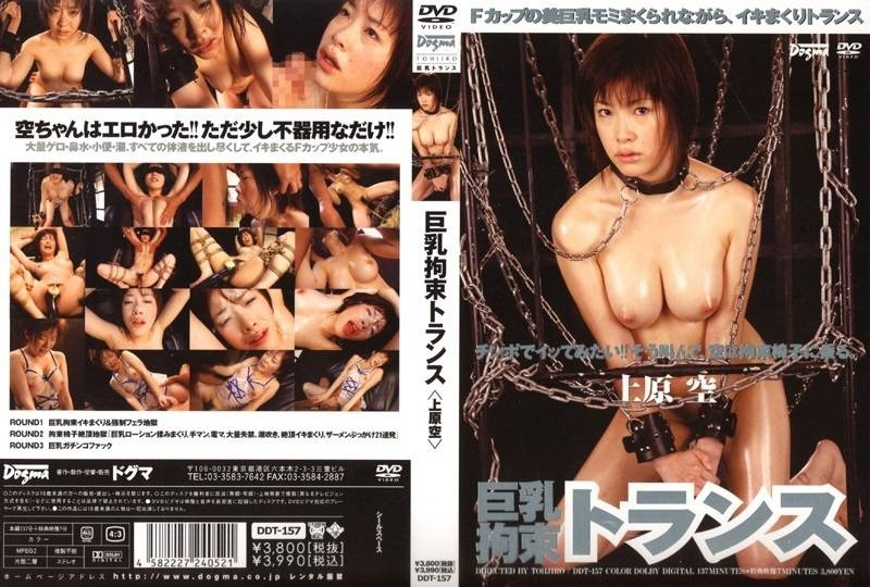 Restraint transformation, face fuck and semen bukkake DDT-157 - Ksumi Uehara 2018 (720x540 SD)