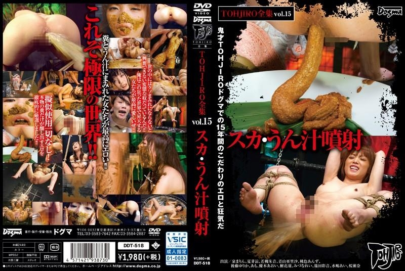 TOHJIRO complete works scat, vomit and juice injection enema DDT-518 2018 (768x432 SD)