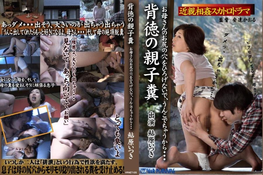 Exclusive incest scat mother and son coprophagy sex VRNET-035 - Ikihara Atsuki 2018 (1920x1080 FullHD)