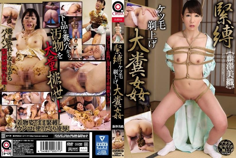 Scat binding and covered feces body scatology OPUD-267 - Miori Fujisawa 2018 (448x336 SD)
