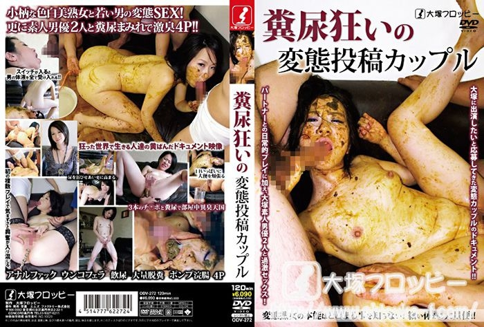浣腸やフェラチオ a lot of feces and urine, enema and blowjob ODV-272 2018 (720x404 SD)