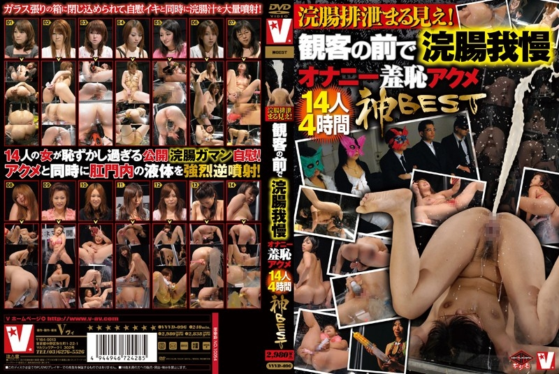 排泄の様子! 観客の前の浣腸 Enema In Front Of The Audience VVVD-096 2018 (640x480 SD)