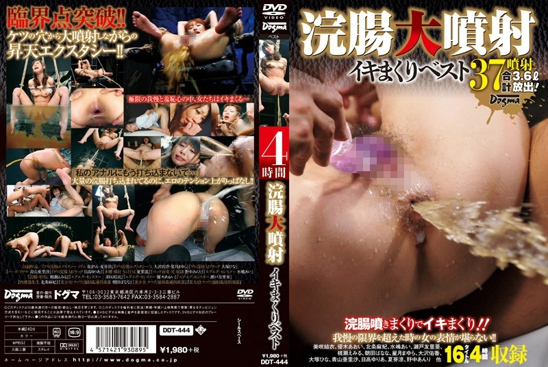 Best Rolled Enema 最高の圧延浣腸 Injection Alive DDT-444 2018 (800x450 SD)