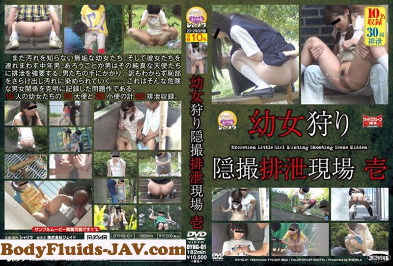 Pissing 幼女狩り 隠撮排泄現場 1 シャリラ Outdoor Excretion DYHG-01 2019 (1280x720 HD)