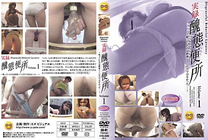 Defecation 実録 Accident in panty 醜態便所 Abominable Toilet E8-01 2018 (640x480 SD)