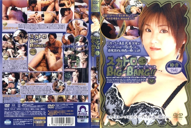 Scatology 野外でレイプ Rape Shit Outdoors SCMD-05 2018 (640x480 SD)