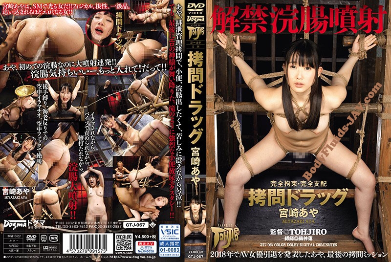 完全拘束・完全支配 拷問ドラック Torture Big Klizmu - Full Control of Shit Ass GTJ-067 2019 (�x� SD)
