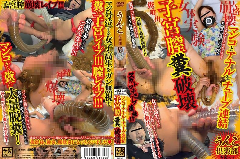 Big Tube Connecting Anal and Shit 糞と膣の破壊をつなぐチューブ UNKB-324 2019 (864x480 SD)