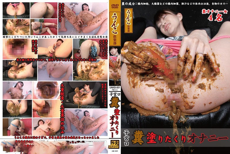 Masturbation Nuritakuri Uterus Mouth Shit オナニー子宮口たわごと UNKB-001 2019 (856x480 SD)