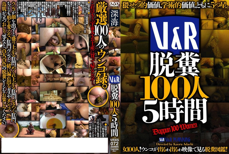 5 Hours 100 People Defecation 5時間100人の排便 VRXS-072 2019 (480x360 SD)