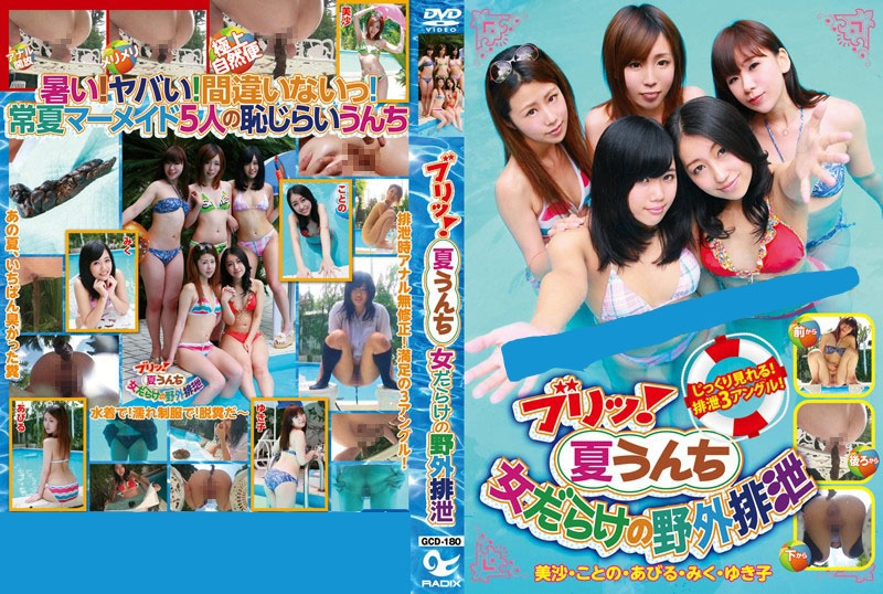 Summer Poo ! Outdoor Excretion 夏のうんこ! 屋外排 GCD-180 2020 (852x480 SD)