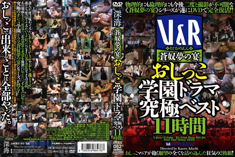 Best Time Drama Piss Drinking ベスト時間ドラマ小便飲酒 VRXS-082 2020 (480x360 SD)