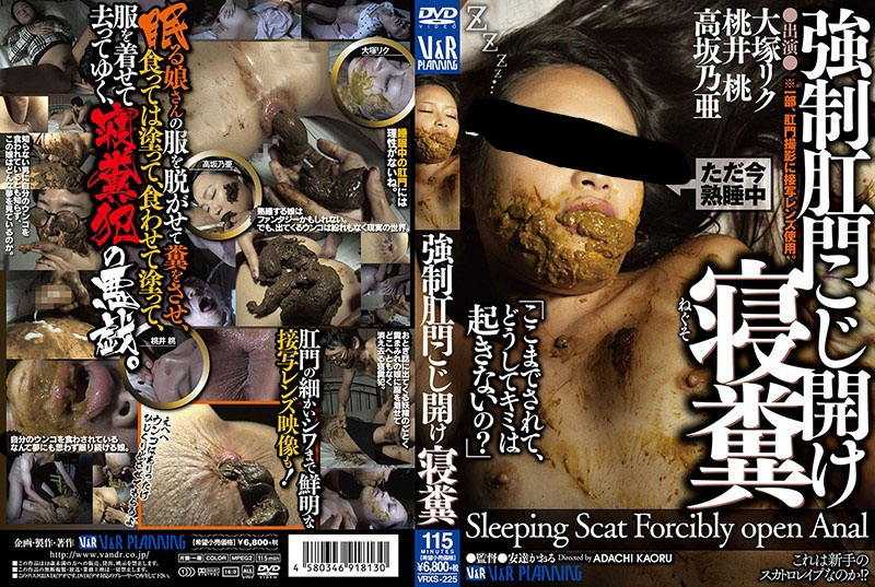 Forced Anus Break Opening Sleeping Lump オープニング睡眠しこり VRXS-225 2020 (852x480 SD)