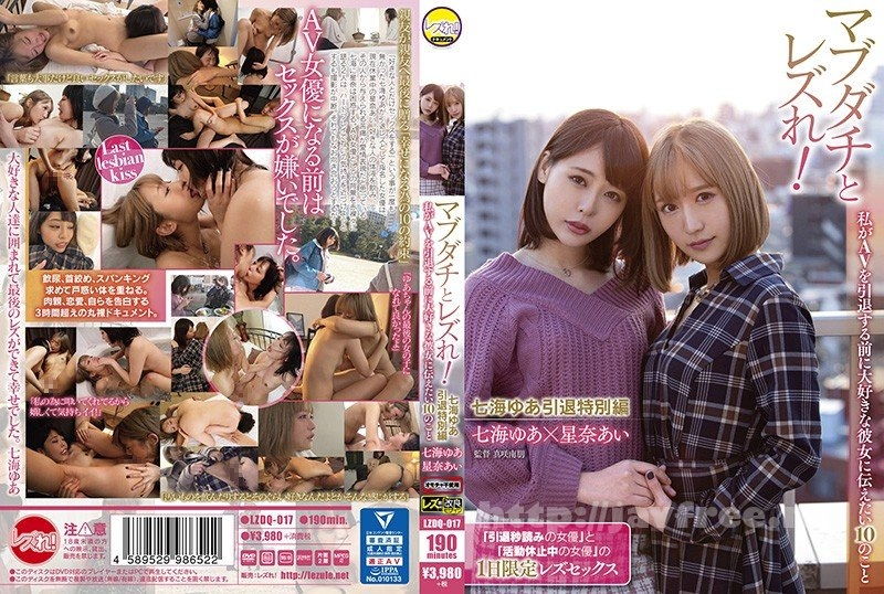 Lesbian Special Edition Documentary Piss Drinking LZDQ-017 2020 (1280x720 HD)