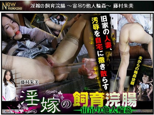 無修正ボンデージ浣腸 Bondage Enema Uncensored SMM-e0350 2020 (720x480 SD)