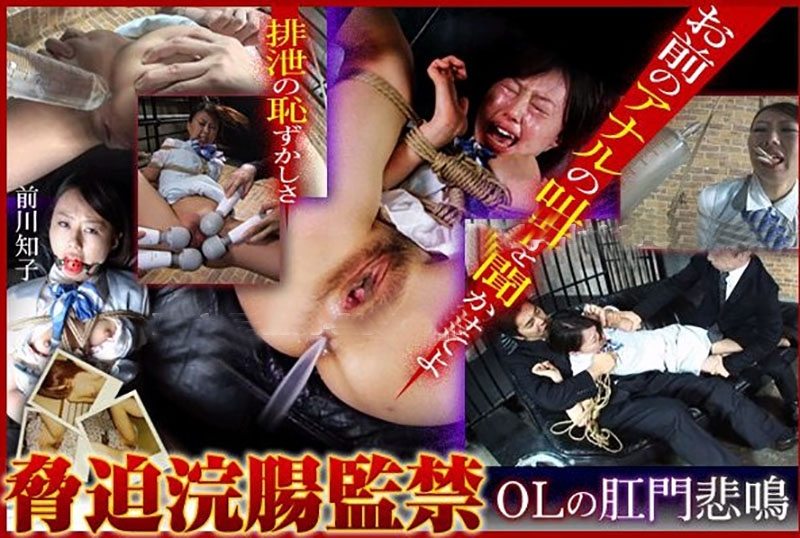 Bondage Enema Uncensored 無修正ボンデージ浣腸 SMM-e0369 2020 (720x480 SD)