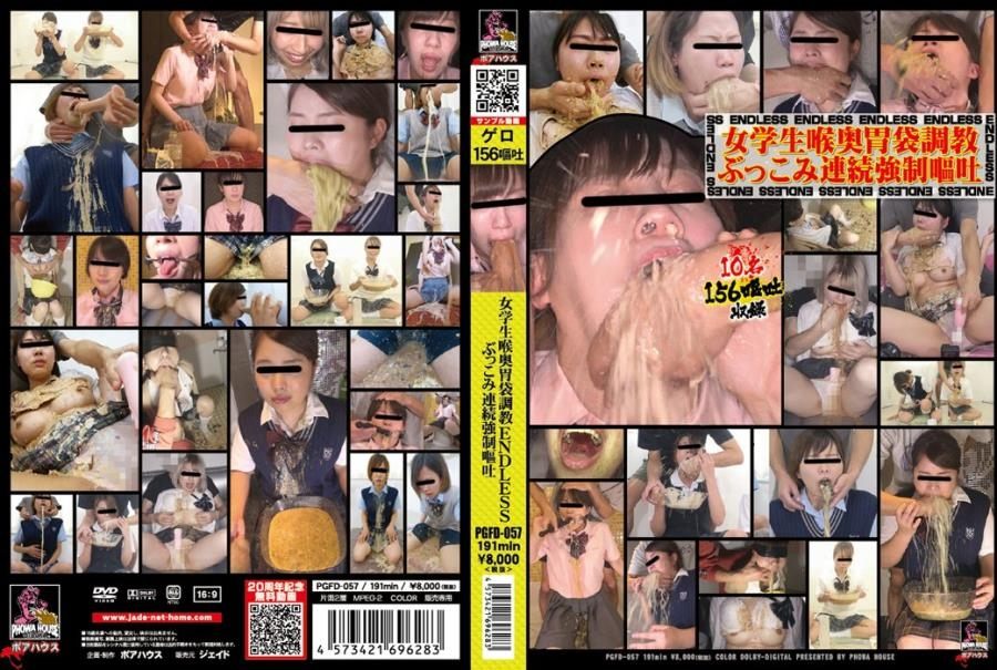 アマチュアは吐く Continuous Forced Vomiting Documentary PGFD-057 2020 (1920x1080 FullHD)