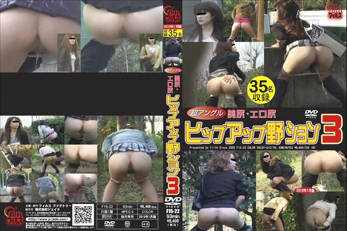Super Angle Beauty Outdoor Peeing 極度の角度の美の屋外の小便 F15-22 2020 (640x480 SD)
