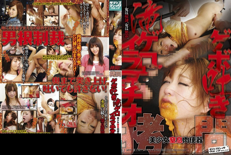 Throat Waterfall Vomit torture Gebo 喉の滝吐き嘔吐 問吾 SVDVD-300 2020 (720x404 SD)