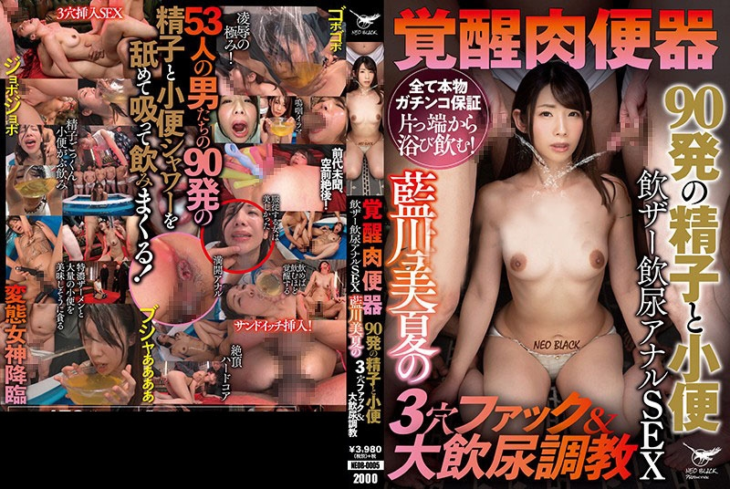 Human Toilet 90 Loads Of Spunk And Piss 人間のトイレ90負荷の勇気と小便 NEOB-0005 2020 (1280x720 HD)