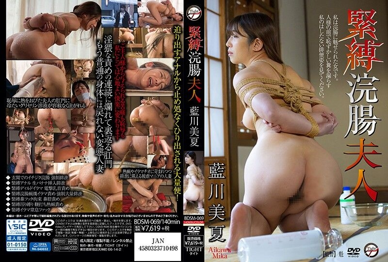 BDSM Enema, Scat anal Deep Throat 浣腸、スカット肛門深い喉 BDSM-069 2020 (1280x720 HD)