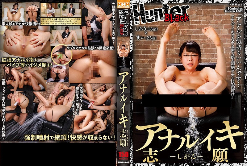 Anal Enema アナル浣腸 Foreign Objects HUNBL-006 2020 (1280x720 HD)