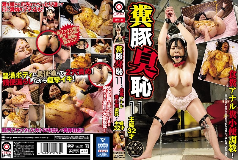 Pig Smell Shame ~ Anal Feces, Piss Excavation 豚臭羞恥~アナル糞、小便発掘調査~ OPUD-302 2020 (720x404 SD)
