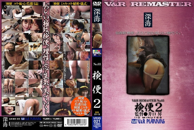 Japanese Amateur Defecation 日本のアマチュア排便 VRXS-021 2020 (640x480 SD)