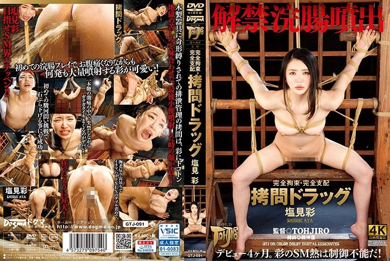 Complete Restraint / Complete Control Torture Aya Shiomi GTJ-091 2020 (1280x720 HD)